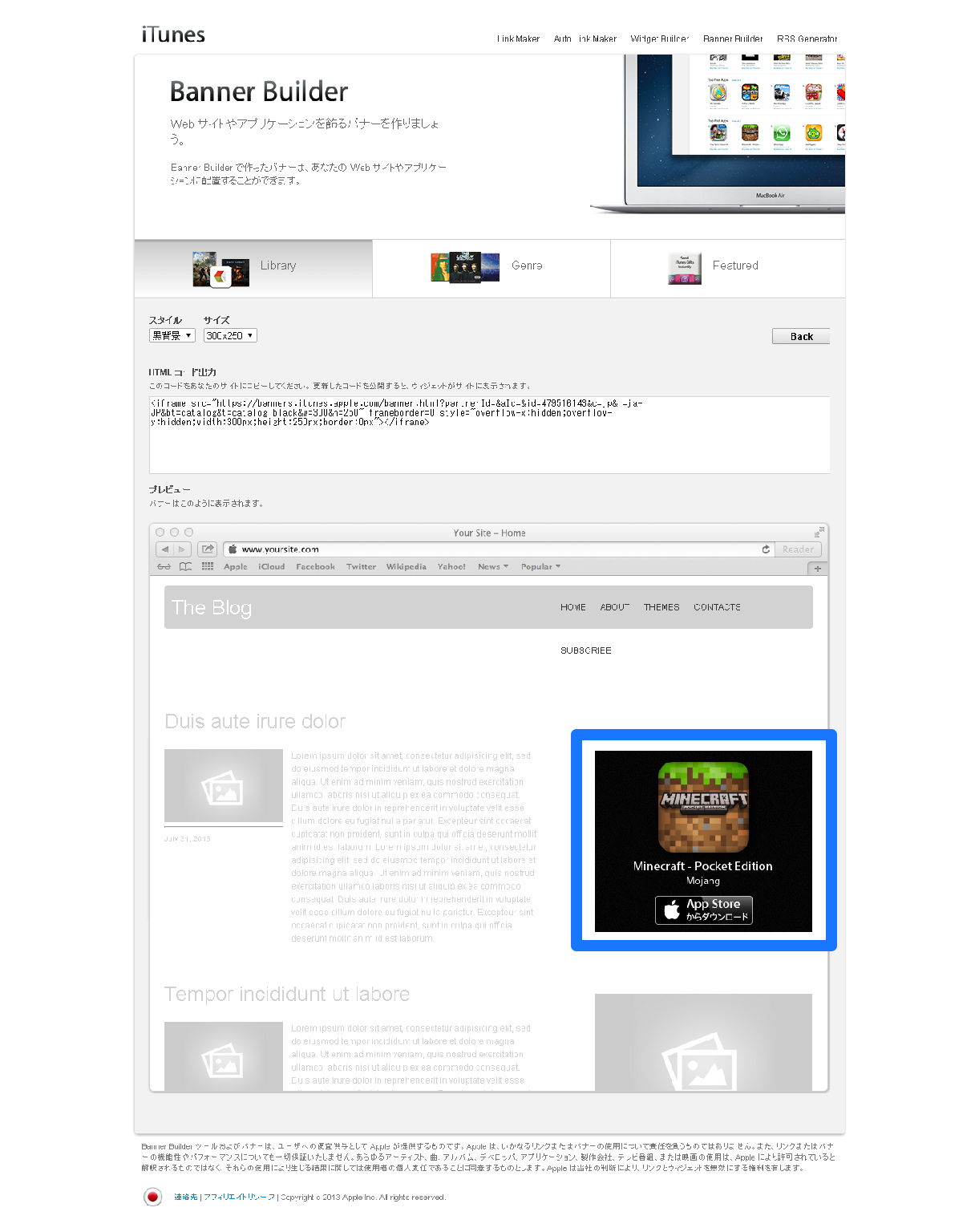 pageshot of 'iTunes Banner Builder' @ 2014-02-01-0833
