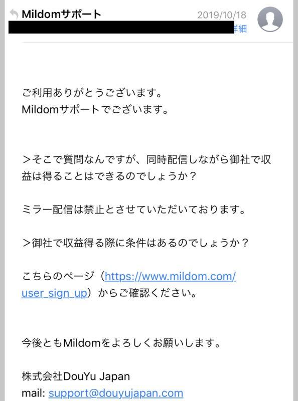ミルダム 収益