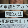 【Mildom】収益の申請方法とアカウント開設の方法