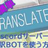 【Discord】Smoogle Translate 翻訳botを導入する方法