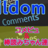 【Mildom】配信する際のコメビュを紹介するぞ!しかも棒読みちゃんも対応済み!